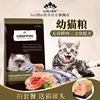 Griffin贵芬三文鱼无谷幼猫粮1-4月离乳期哺乳期美毛海藻猫粮4磅