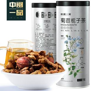 买2送1菊苣栀子茶降葛根桑叶百合苦菜玉兰根茶苦苣
