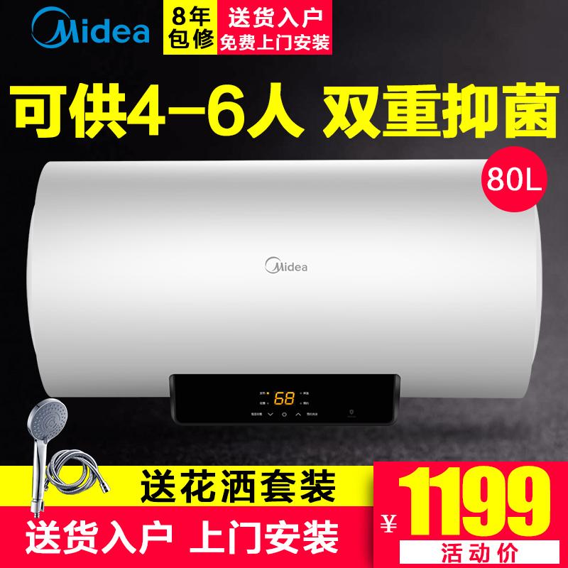 美的电热水器80升l家用卫生间F8021-X1(S)速热储水式大容量洗澡