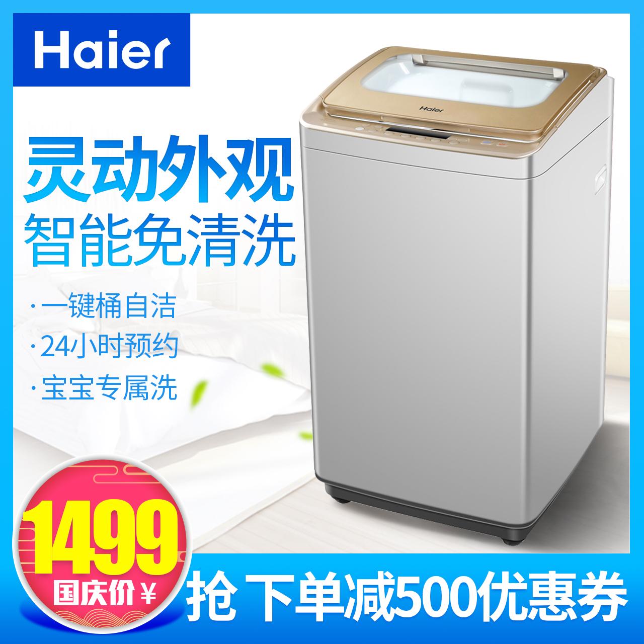 海尔(Haier)3KG公斤迷你宝宝全自动洗衣机 婴童婴儿专洗内衣