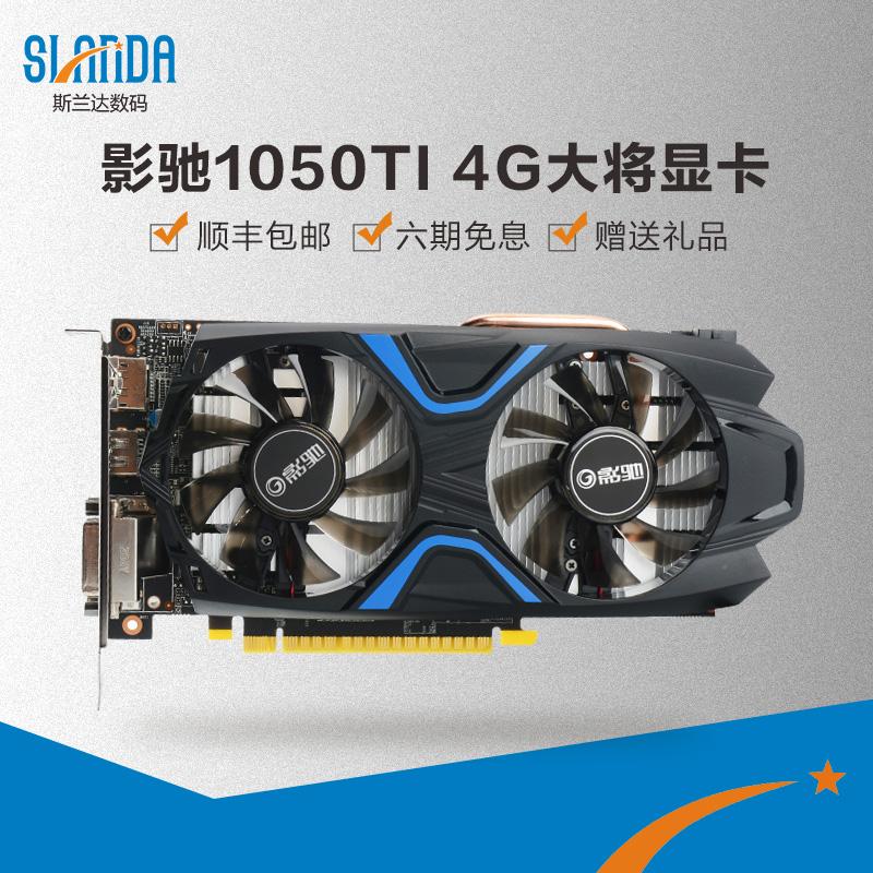 分期购-影驰 GTX 1050TI 4G 大将吃鸡显卡组装机电脑游戏独立显卡