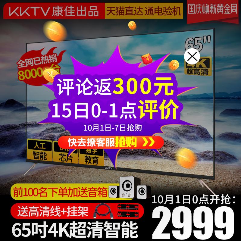 kktv U65 康佳65英寸液晶电视机4K超高清智能网络wifi平板电视 60
