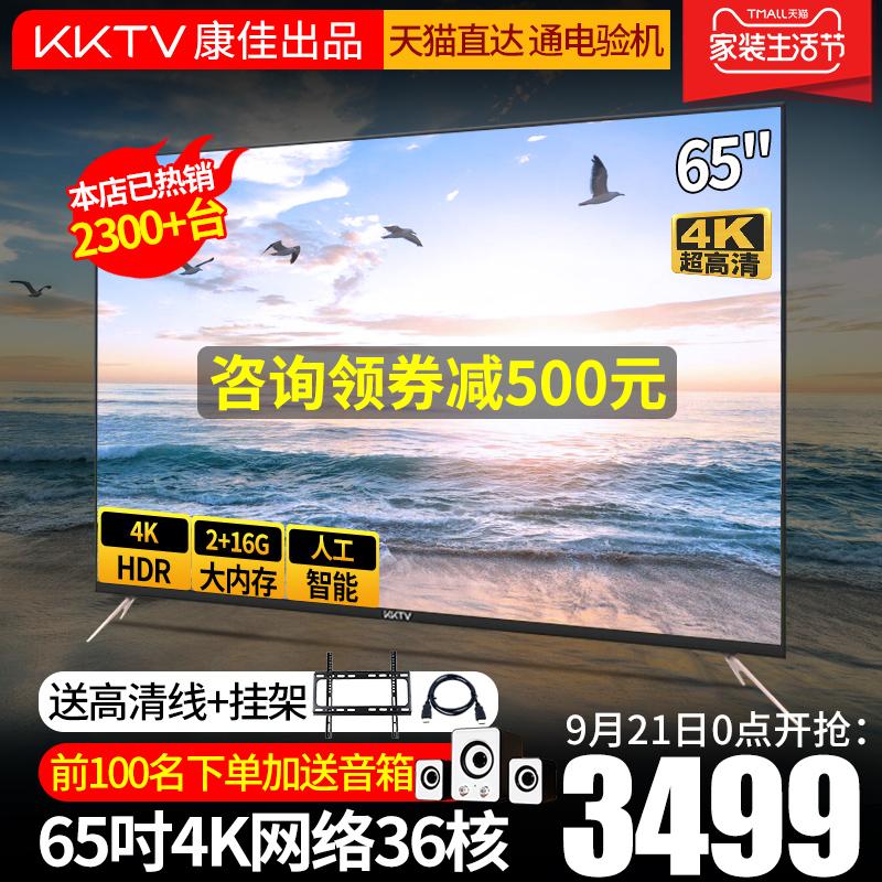 kktv AK65 康佳65吋液晶电视机4K超高清智能网络wifi平板电视机60