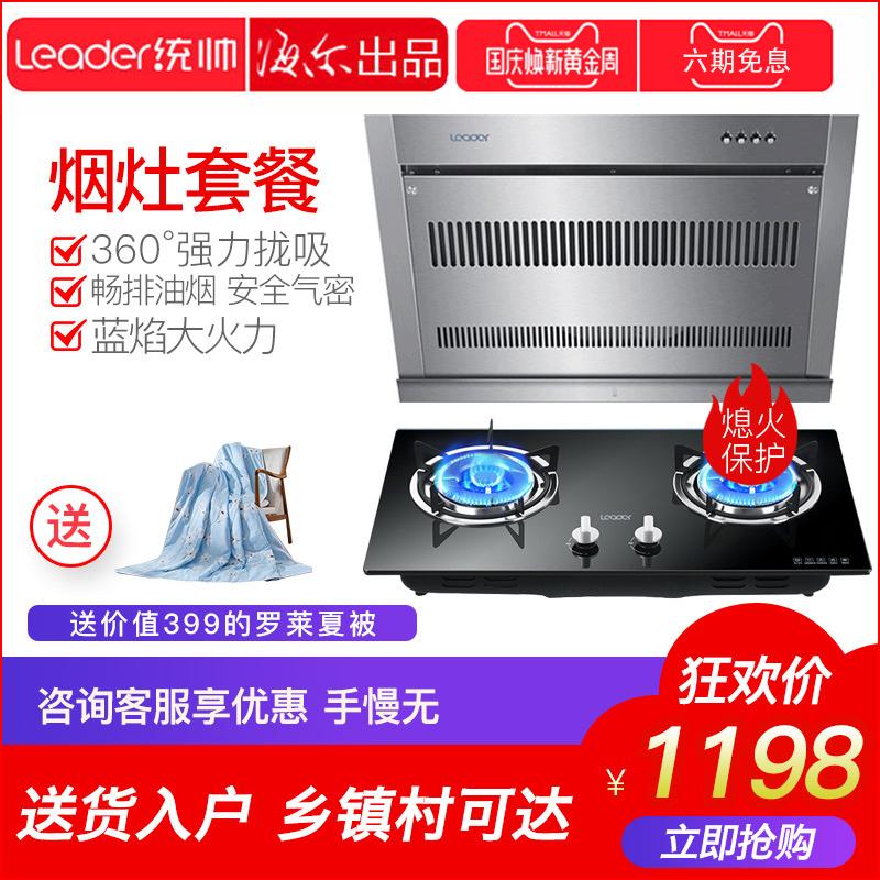 海尔Leader-统帅CXW-200-LJC75S+QI303B侧吸式抽油烟机燃气灶套餐
