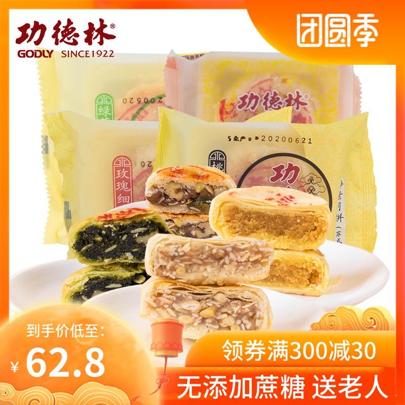 上海功德林4口味8只640g无添加蔗糖苏式月饼老式酥皮手工中秋月饼