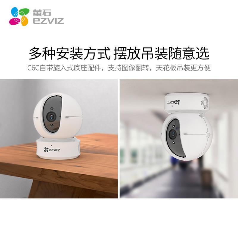 海康威视萤石C6C-C6CN家用监控器摄像头360度全景手机wifi无线
