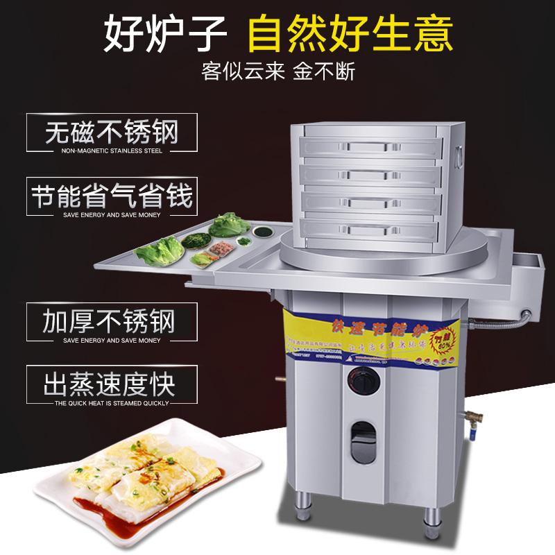 艾敏石磨肠粉机抽屉式商用广东布拉燃气节能不锈钢带轮子侧板蒸炉