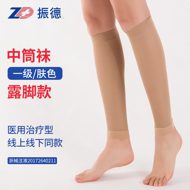 ZD 振德 医用级露踝中筒静脉曲张裤袜
