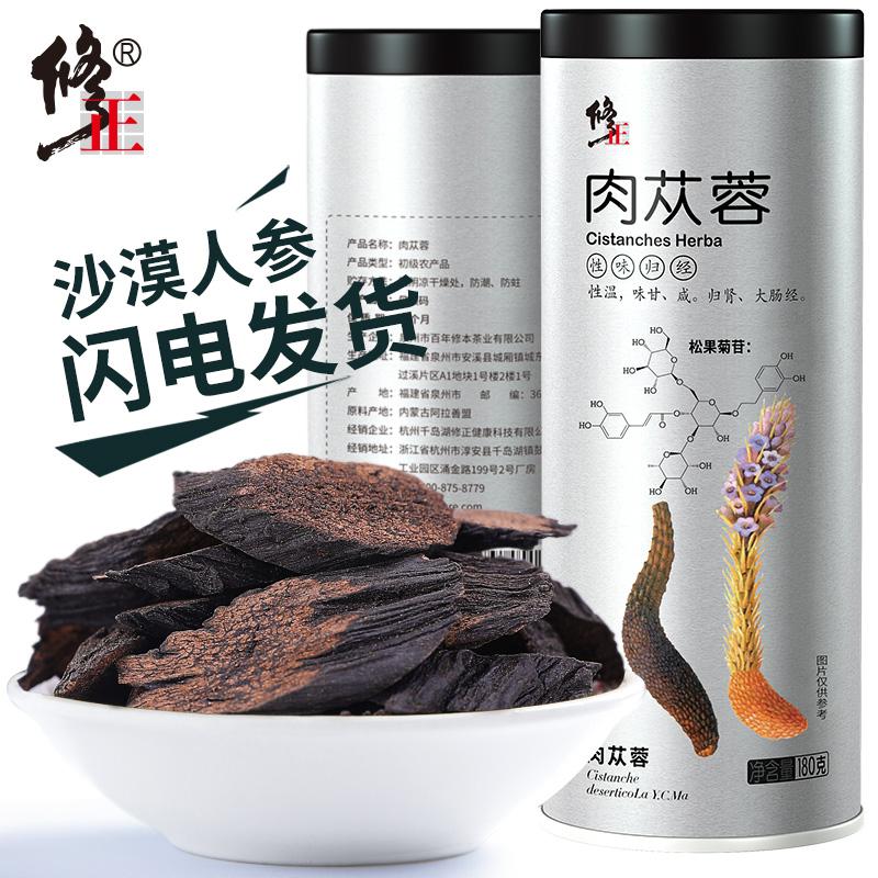 修正 内蒙阿拉善盟肉苁蓉切片 500g