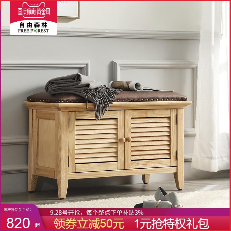 自由森林 北欧实木换鞋凳式鞋柜进门口鞋架多功能储物凳沙发凳