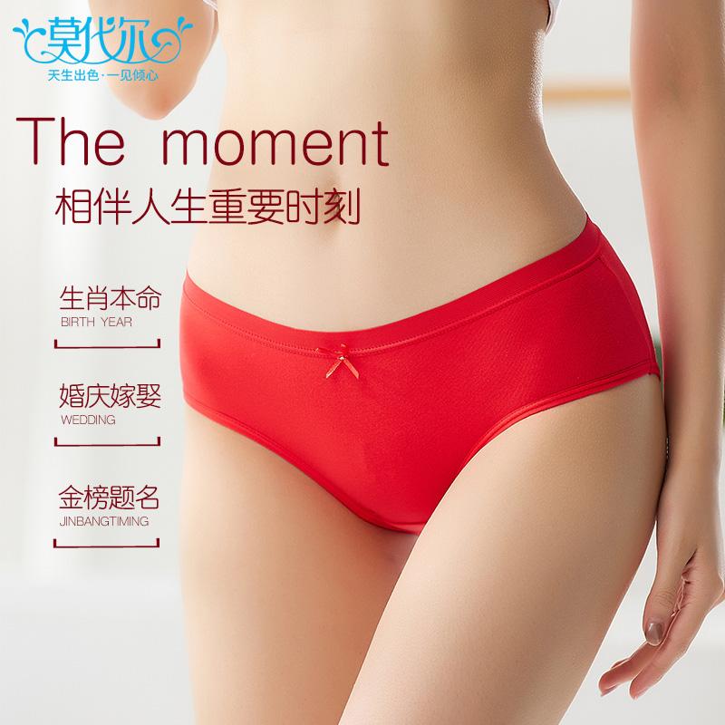 莫代尔鸿运内裤女士本命年红色中腰透气石墨烯纯棉档结婚三角短裤