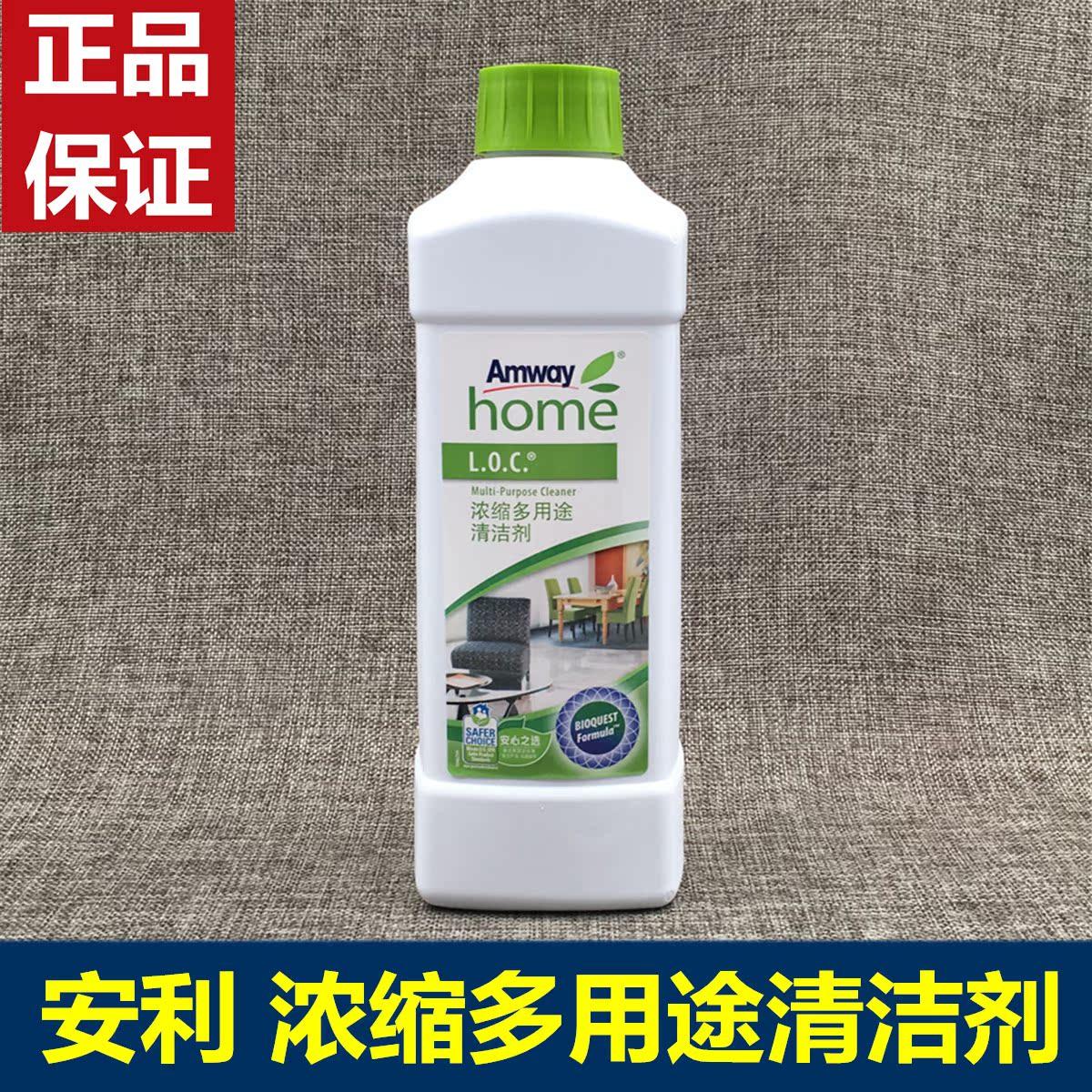 安利多用途浓缩清洁剂乐新loc浴室木地板瓷砖家具口红鞋油清洗液