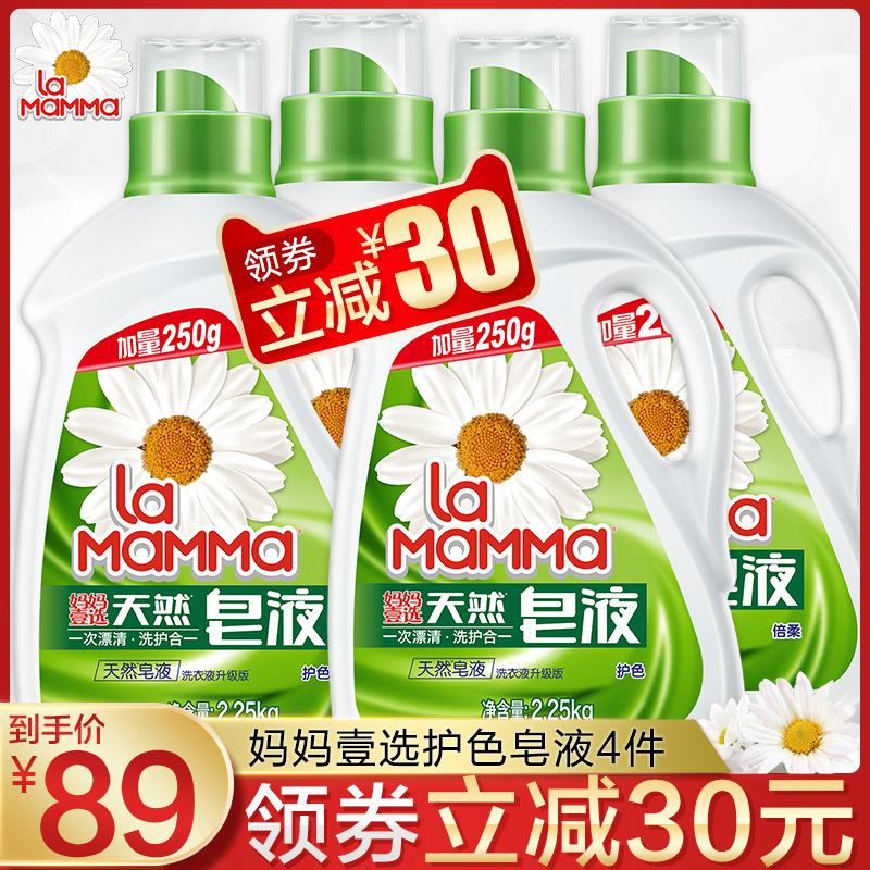 妈妈壹选天然护色皂液洗衣液手洗机洗通用洗护合一家庭量贩套装