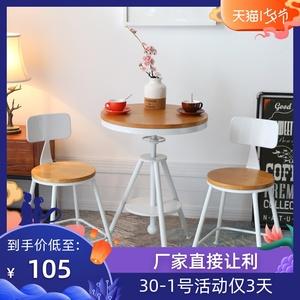 现代简约铁艺实木桌椅三件套圆形升降餐桌奶茶店咖啡店阳台小茶几
