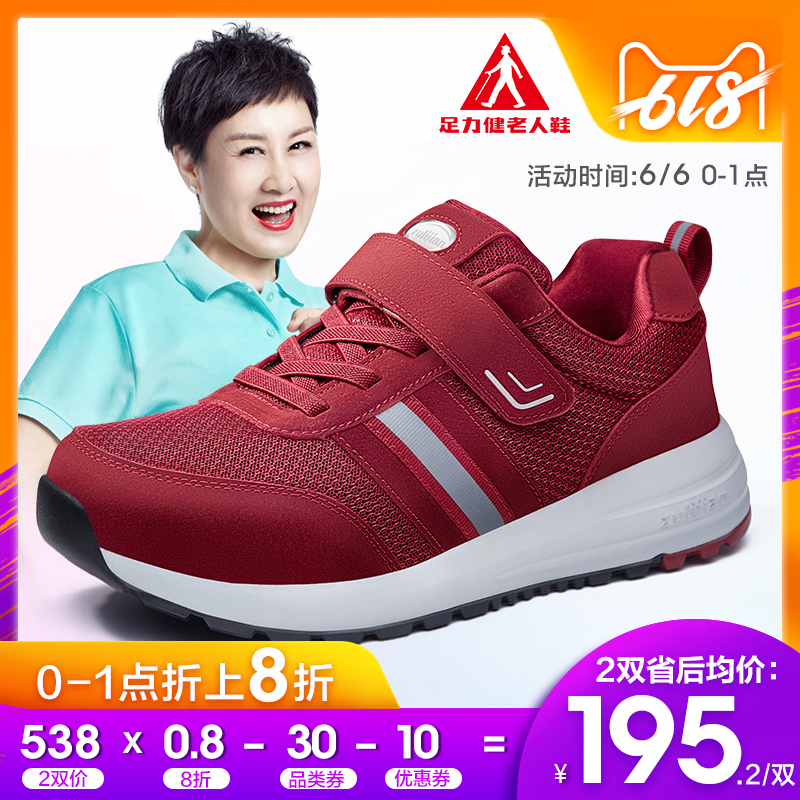 Foot fitness elderly shoes official authentic Zhang Kaili mother shoes spring and autumn models shoes Sports Anti-skid elderly walking shoes