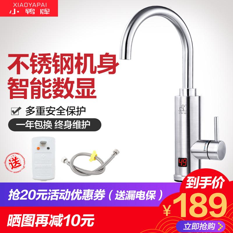 小鸭牌 XDYK-B1TSX电热水龙头 速热即热式加热过水热厨房宝热水器
