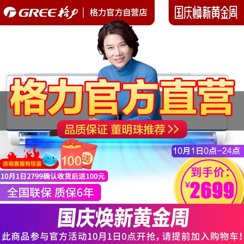 Gree-格力 KFR-35GW-(35592)Da-3空调挂机大1.5p 官方旗舰店官网