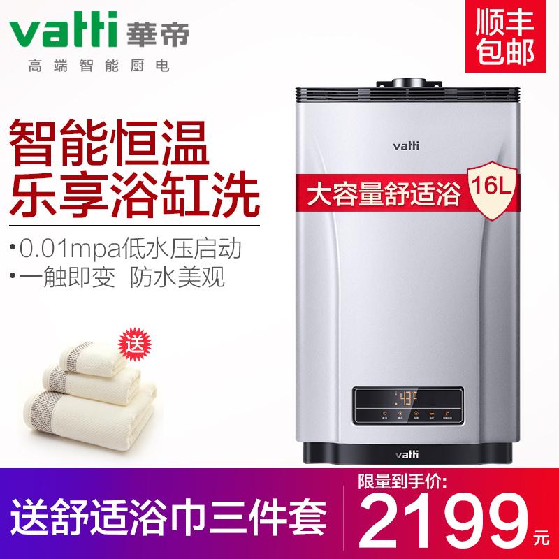 Vatti-华帝 JSQ30-i12024-16智能自动恒温燃气热水器天然气16升L