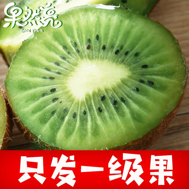 【一级进口大果】智利奇异果新鲜绿心猕猴桃当季水果直批整箱绿果