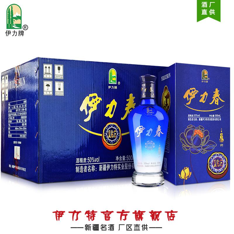 50度伊力春蓝钻石500ml*6瓶伊力特白酒整箱口粮酒