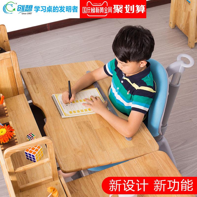 创想儿童学习桌书桌学生写字桌椅套装小学生实木写字桌课桌可升降
