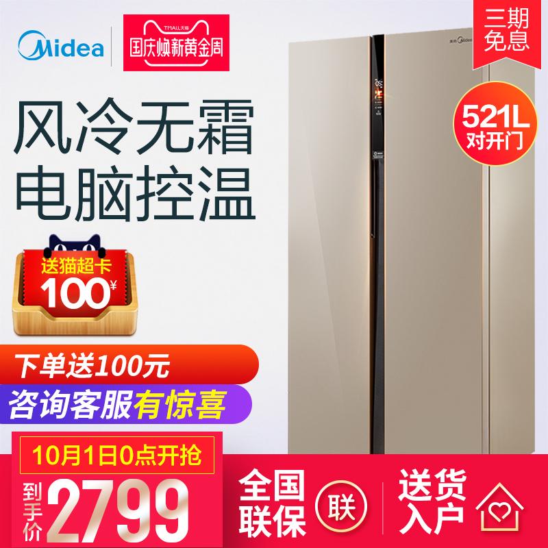 Midea-美的 BCD-521WKM(E)双门对开门电冰箱家用节能超薄风冷无霜