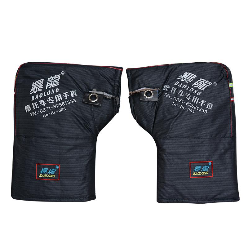 冬天摩托车手套冬季保暖防水加厚防风棉把套电动摩托车骑行