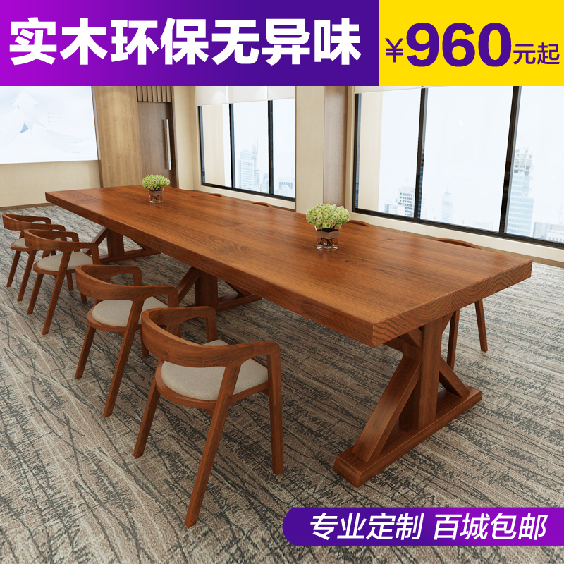 会议桌长桌洽谈桌椅组合实木办公桌美式长条桌简约现代培训会客桌