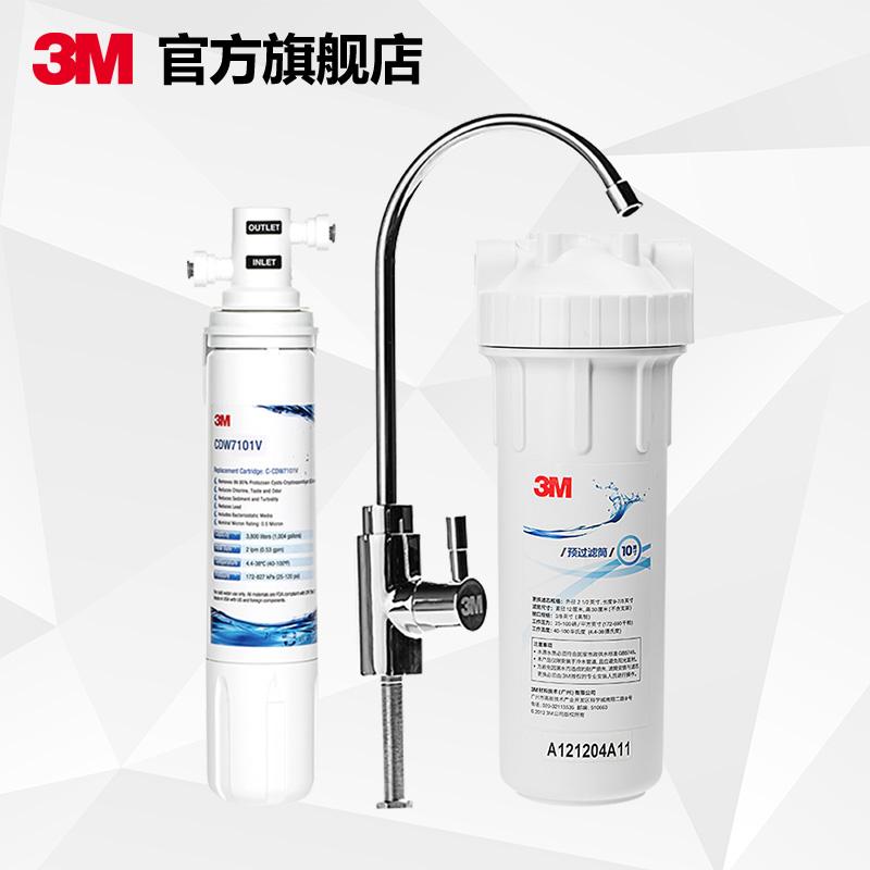 3M净水器家用直饮母婴净水机自来水龙头过滤器厨下式 CDW7101V