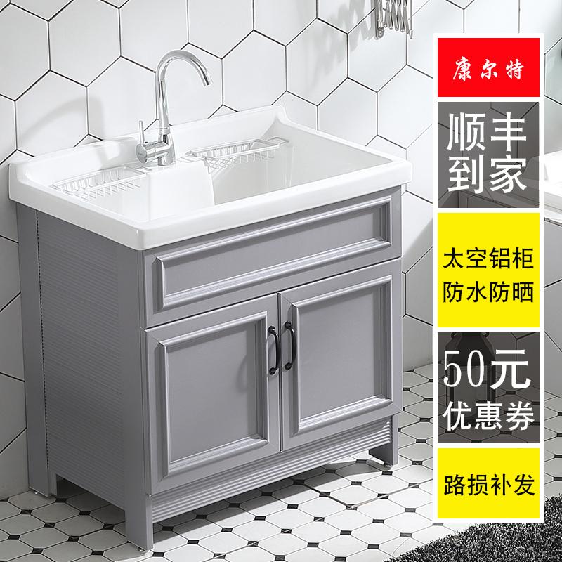 洗衣柜组合简约现代小户型阳台卫生间洗脸盆太空铝带搓板洗衣机柜