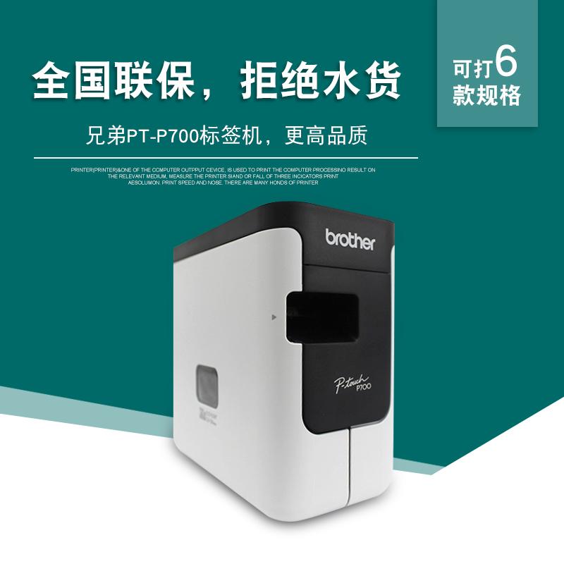 兄弟pt p700 24mmpt-p700二维码原装兄弟标签打印机p-touch p700线缆固定资产铭牌酒店工牌标签打印条码机