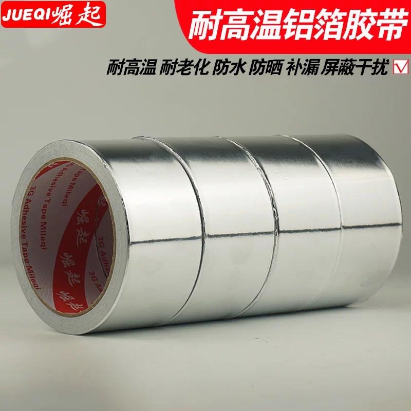 铝箔胶带油烟机补锅錫箔纸錫纸胶带密封防水耐高温胶带4.8厘米