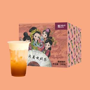 甄饮 北纬七度奶茶手工奶茶粉袋装网红奶茶抖音冲泡速溶饮品8包装