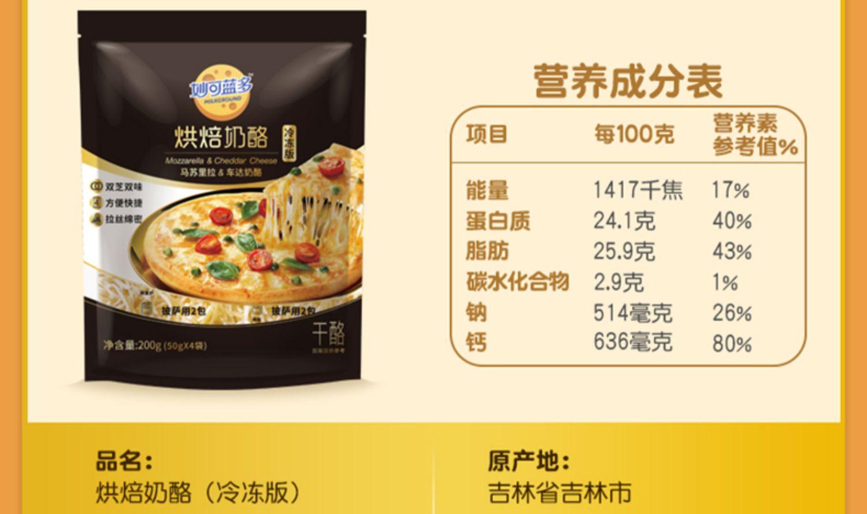 【妙可蓝多】烘焙奶酪芝士干酪200g*2