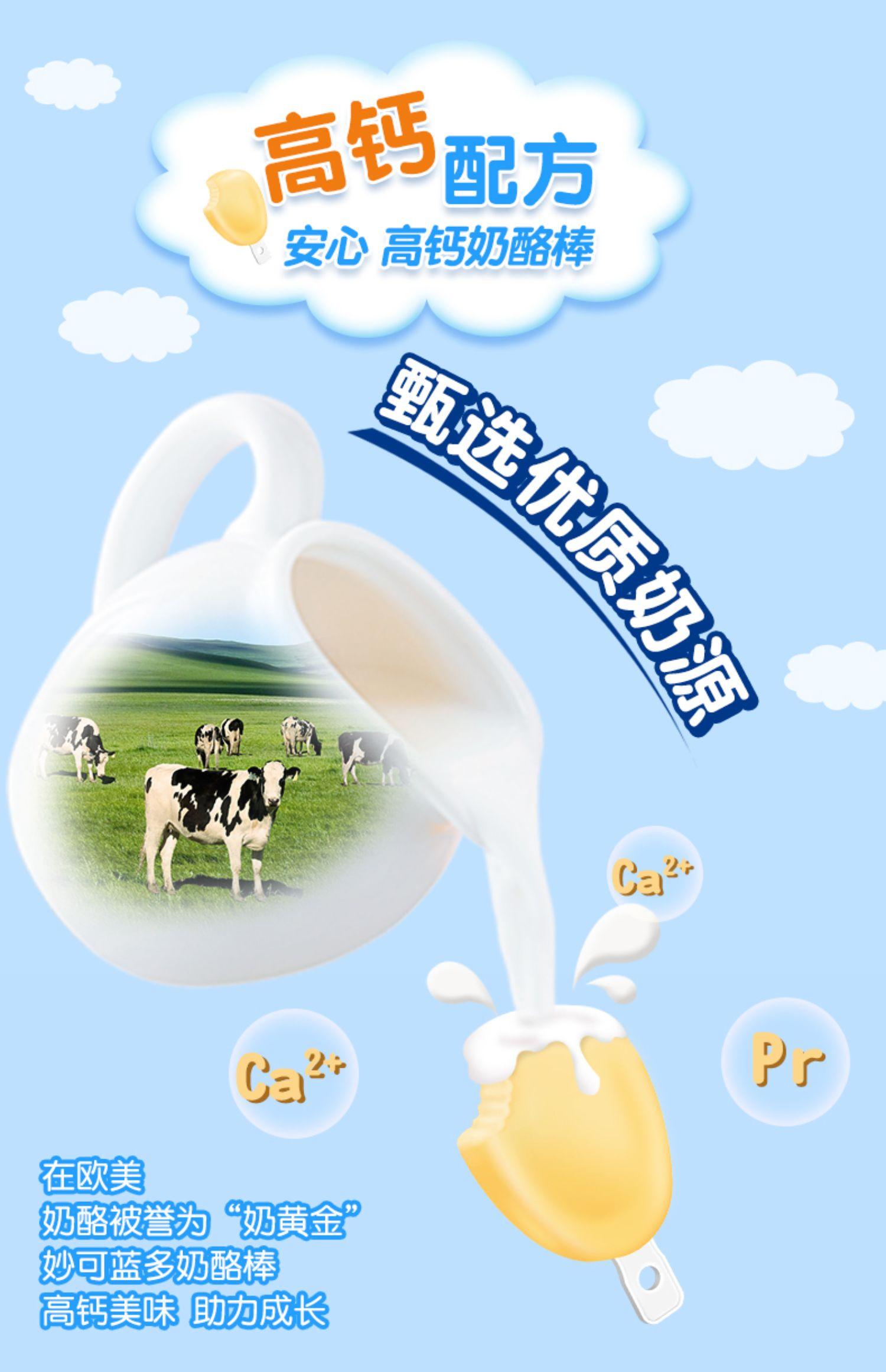 【妙可蓝多】芝士奶酪棒500g*2