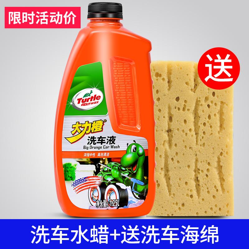 龟牌 大力橙洗车液 1.25L 送洗车海绵