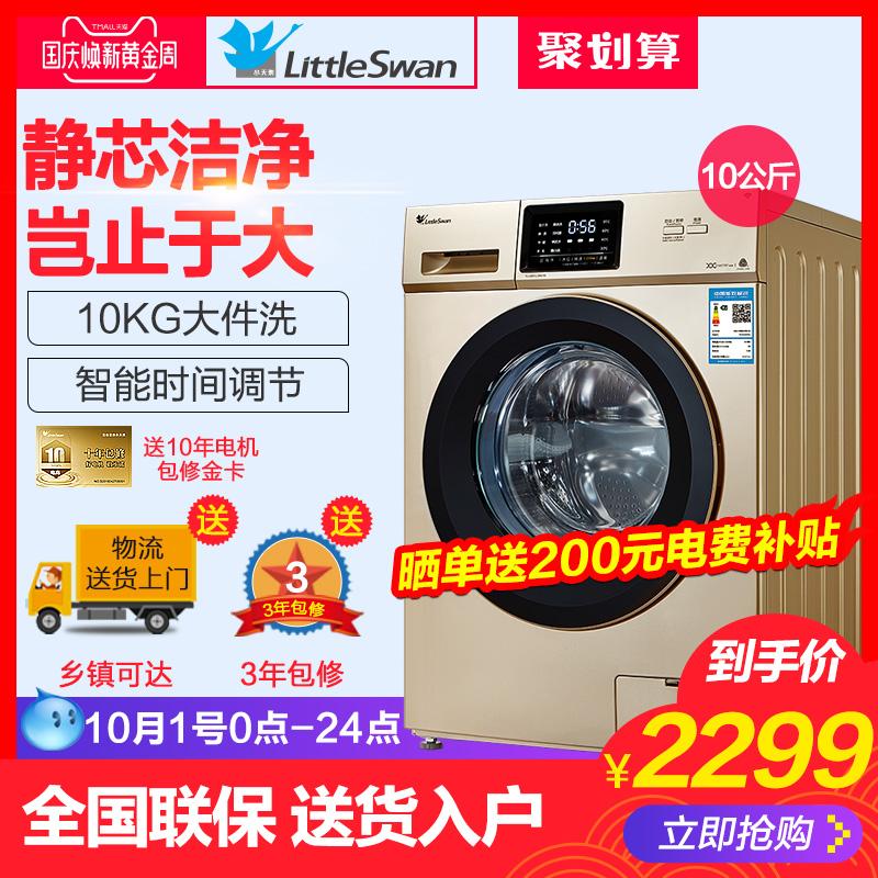 小天鹅10公斤洗衣机全自动滚筒变频智能静音家用TG100V120WDG
