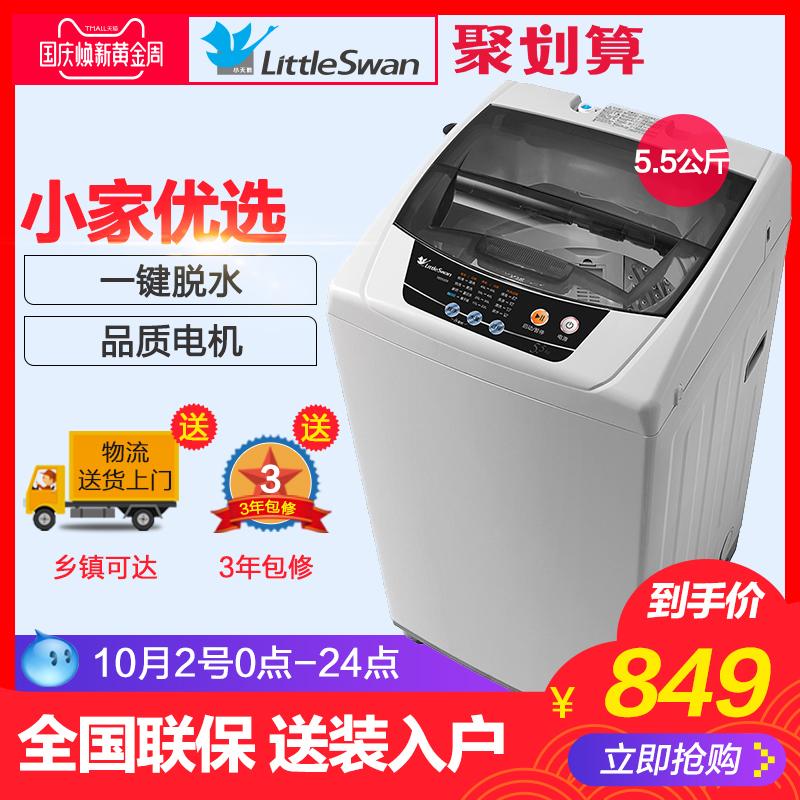 小天鹅5.5公斤洗衣机全自动家用小型宿舍迷你波轮脱水甩干TB55V20