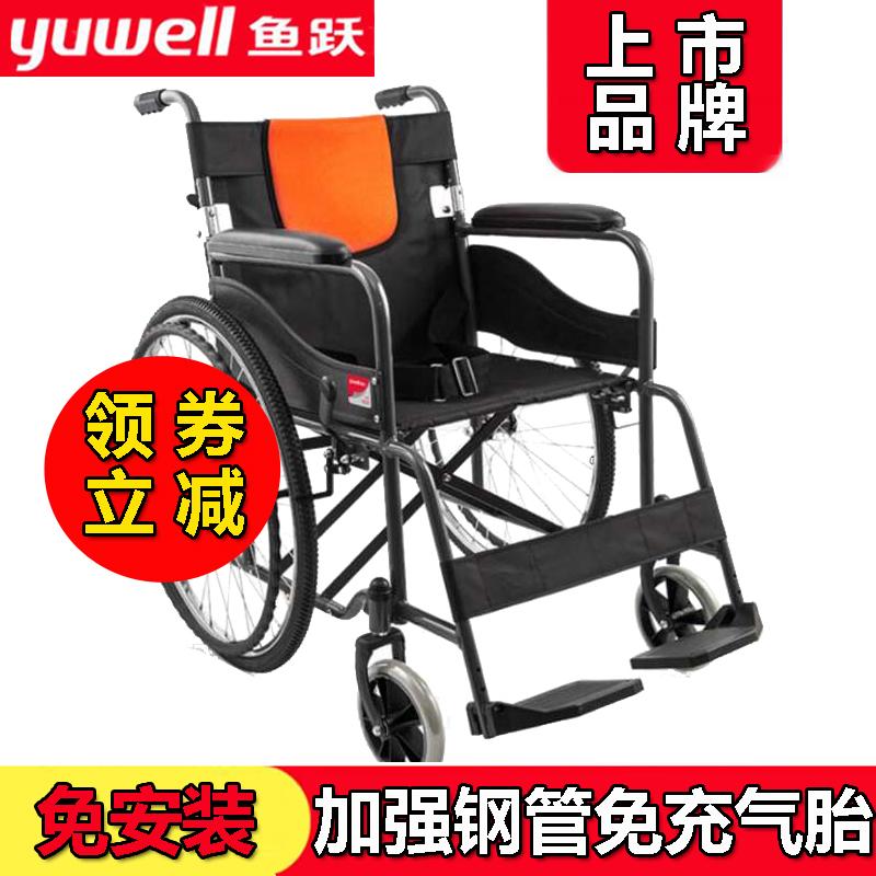 鱼跃轮椅折叠轻便便携超轻老年代步车 残疾人轮椅车H050新款轮椅