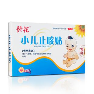 葵花小儿止咳贴 婴幼儿童宝宝穴位贴咳嗽贴小孩感冒流鼻涕化痰贴
