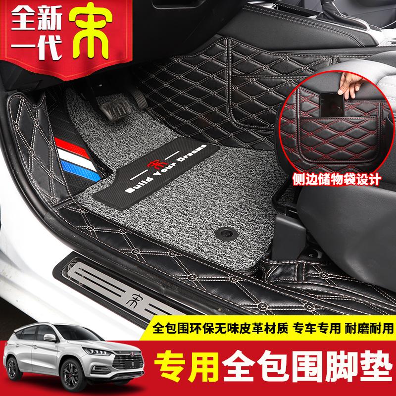 19款比亚迪全新一代宋专用脚垫宋二代内饰改装宋EV全包围双层脚垫