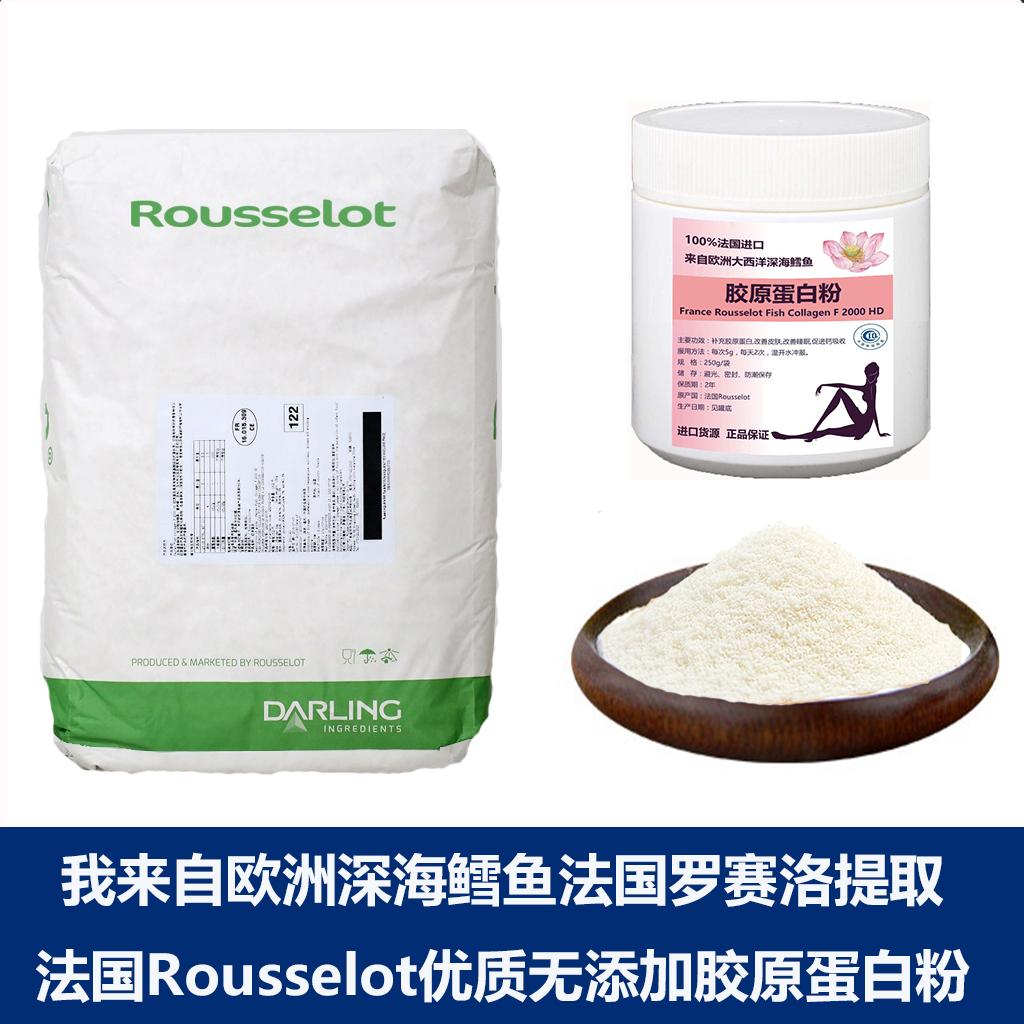 圆素 法国进口原料罗赛洛Rousselot深海鱼胶原蛋白水解修复型多肽粉250