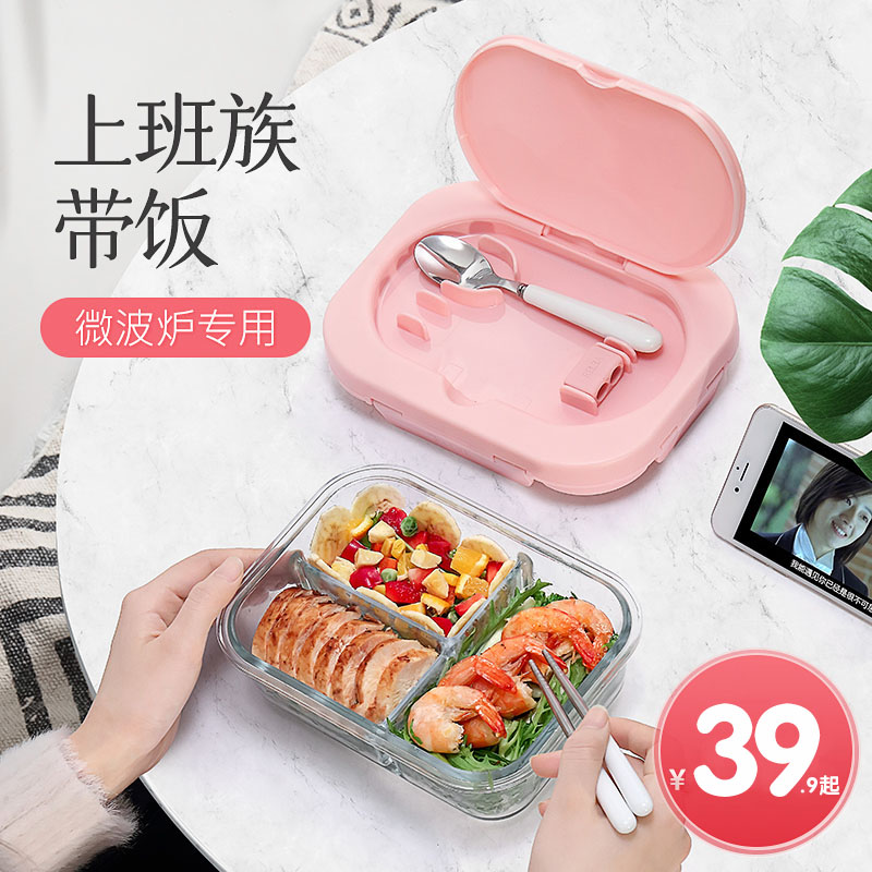 Bio-separated Microwave and Oven Friendly Lunch Box Fresh-keeping Glass Food Container 525595