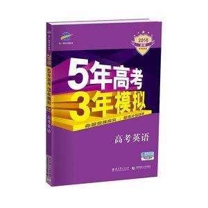 新版2019版五年高考三年模拟英语B版新课标全国卷5年高考3年模拟高考英语真题53高中高三一轮总复习资料曲一线