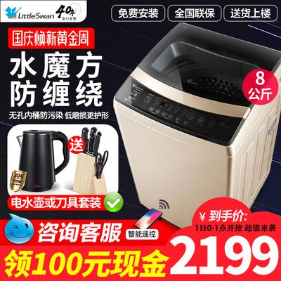 Littleswan-小天鹅TB80V80WDCLG8公斤水魔方全自动家用波轮洗衣机