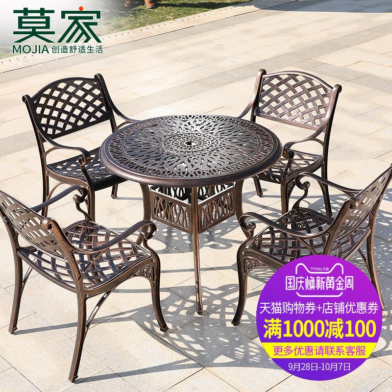 莫家户外铸铝桌椅室内外别墅花园庭院铁艺休闲茶几阳台桌椅五件套