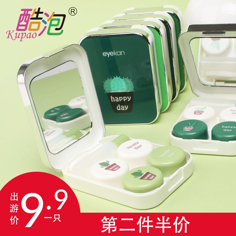 酷泡隐形近视眼镜盒小清新伴侣收纳盒简约便携双联美瞳护理眼睛盒