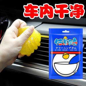 多功能泡沫清洁剂清洁软胶任意胶汽车内饰清洗免洗用品去污清洁