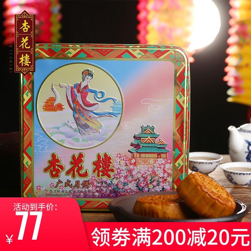 上海杏花楼月饼嫦娥铁盒800g广式月饼礼盒多口味企业福利团购月饼