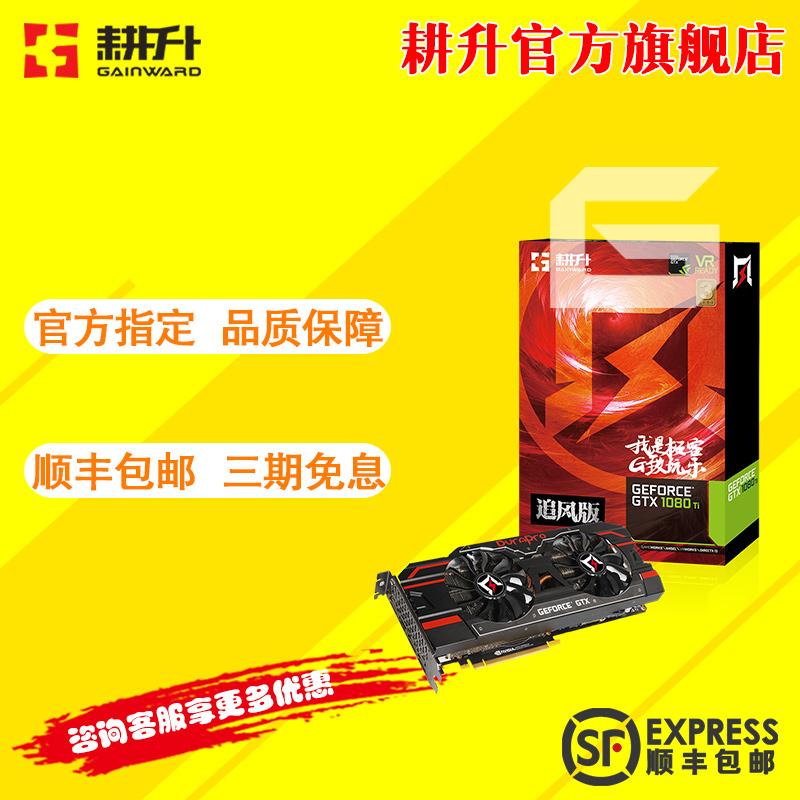 旗舰店耕升GTX1080TI 追风 11GB 高端VR游戏电脑显卡